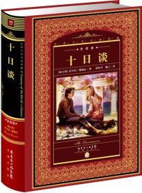 世界文学名著典藏·全译本:十日谈(新版)