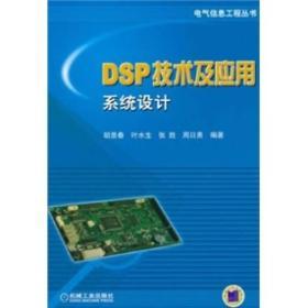 DSP技术及应用系统设计 胡景春等 机械工业出版社 9787111319733