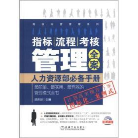 指标、流程、考核管理全案:人力资源部必备手册