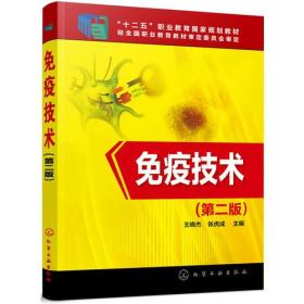 免疫技术 王晓杰 张虎成 化学工业出版社 9787122310972