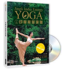 景丽印度能量瑜伽
