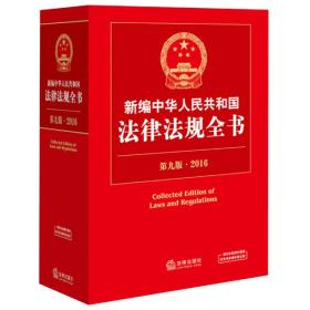 新编中华人民共和国法律法规全书(第9版 2016版)