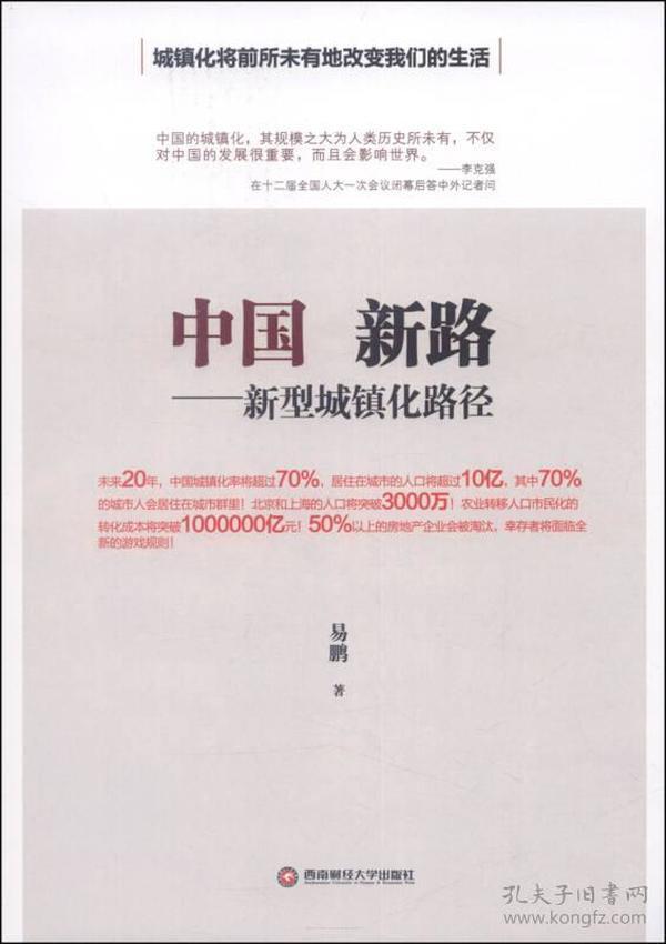 中国新路:新型城镇化路径