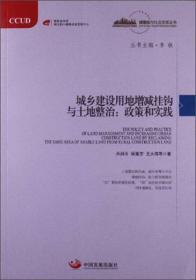 城镇化与社会变革丛书·城乡建设用地增减钩挂与土地整治:政策和实践