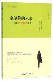 定制你的未来(女性职业规划手册)
