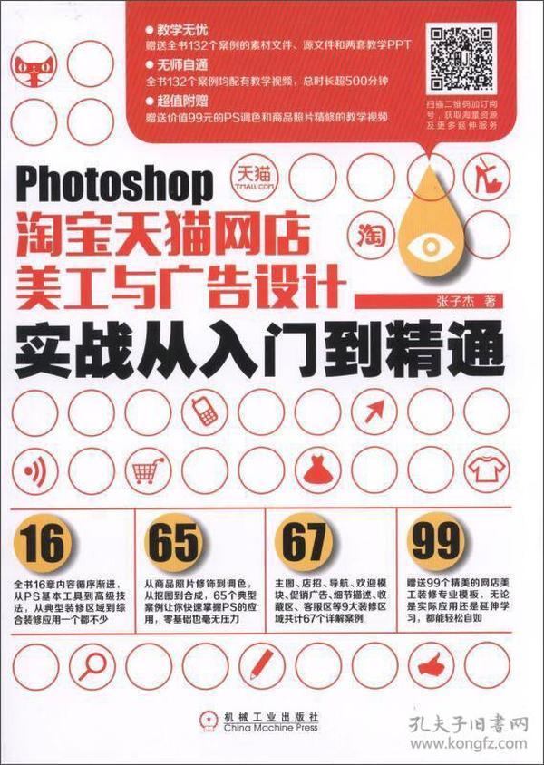 Photoshop淘宝天猫网店美工与广告设计实战从入门到精通
