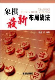 中国象棋的布局丛书:象棋最新布局战法