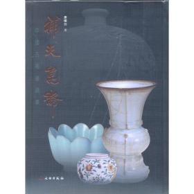 补天昆仑——中国古陶瓷论集