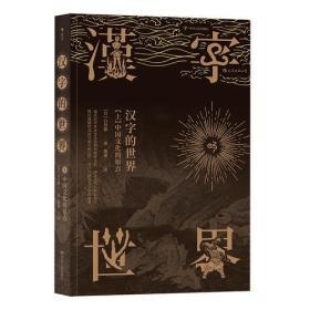 汉字的世界(上)