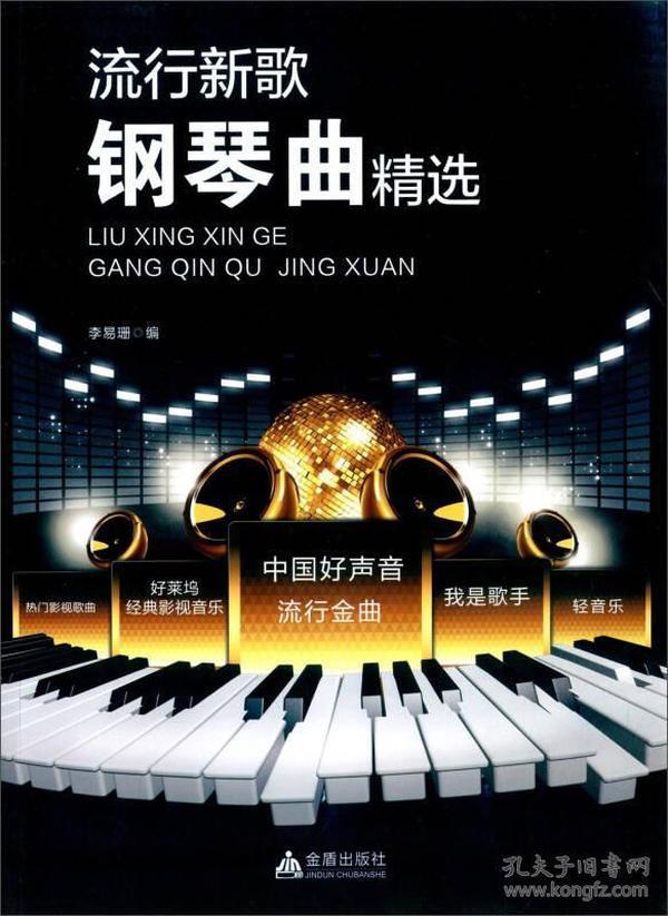 流行新歌钢琴曲精选