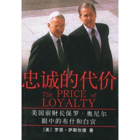忠诚的代价:美国前财长保罗·奥尼尔眼中的布什和白宫