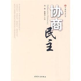 中国民主丛书:协商民主