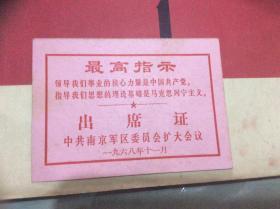 1968年 中共南京军委员会扩大会议  出席证
