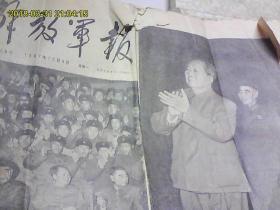【文革老报纸】解放军报1967年12月4日~毛主席和林彪接见海军 当天日报〔大副毛林像〕