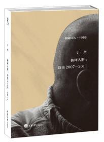 彼何人斯:诗集2007—2011