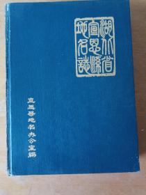 湖北省宣恩县地名志