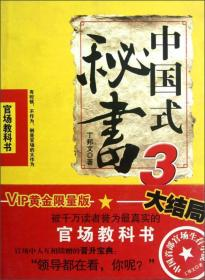中国式秘书(3)