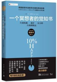 一个冥想者的觉知书:告别焦躁、迷茫、压力的自我训练法