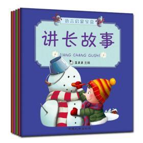 现货-宝宝学说话系列.第2辑:语言启蒙.讲小故事
