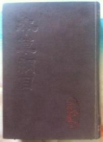 本草纲目 第一册 中国书店影印 据商务印书馆影印