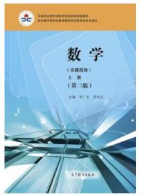 数学(基础模块)上册(第三版 附学习卡)李广全 李尚志 高等教育出版社9787040497977