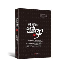 神秘的汉字2