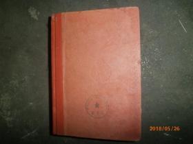 鲁迅全集  第六卷   1938年印刷出版  , 精装