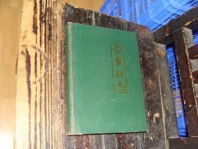 宜章县志  1989年重印旧《宜章县志》