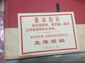 1968年 南京军第二次四好连队代表大会 主席团 出席证