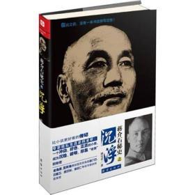 蒋介石秘史之浮沉