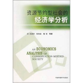 资源节约型社会的经济学分析