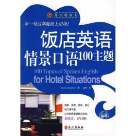 二手英语职业人饭店英语情景口语100主题(美)罗克特 外文出版社