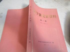 安宁县党史资料(第一辑·