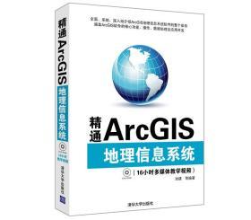 精通ArcGIS地理信息系统 池建 等编著  9787302243663 清华大学