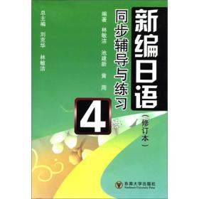 《新编日语》同步辅导与练习4(修订本)