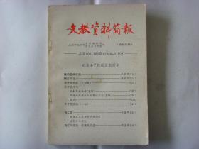 文教资料简报  1980  9  10  合集:纪念丰子恺逝世五周年