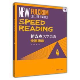 新支点大学英语快速阅读4