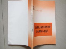 毛泽东的五篇哲学著作中的历史事件和人物简介