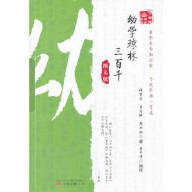 万卷楼国学经典:幼学琼林·三百千