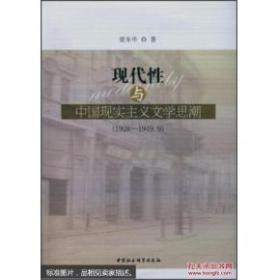 现代性与中国现实主义文学思潮(1928-1949.9)