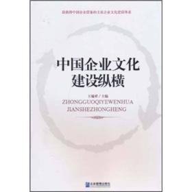 中国企业文化建设纵横