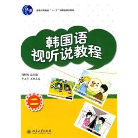 二手韩国语视听说教程二2李玉华北京大学出版社9787301168691