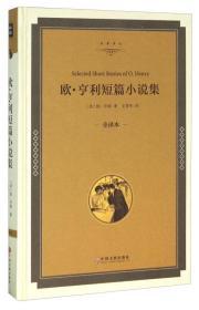 欧·亨利短篇小说集(全译本)9787519005276