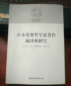 日本重要哲学家著作编译和研究