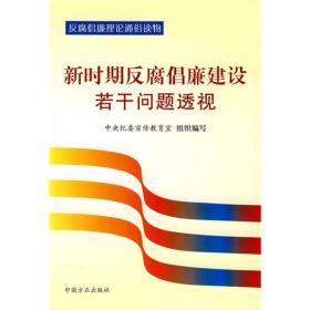 新时期反腐倡廉建设若干问题透视