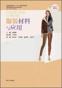 """纺织服装高等教育""""十二五""""部委级规划教材:服装材料与应用"""