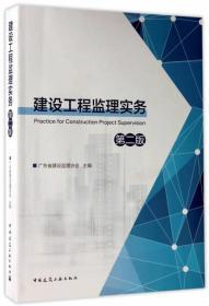 建设工程监理实务(第二版)