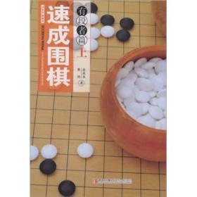 速成围棋:有段者篇(上)