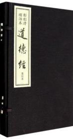 御注道德经(影刻清顺治本 雕版印刷 墨印本 16开线装 全一函二册)