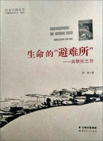 """生命的""""避难所"""":高黎贡之书"""